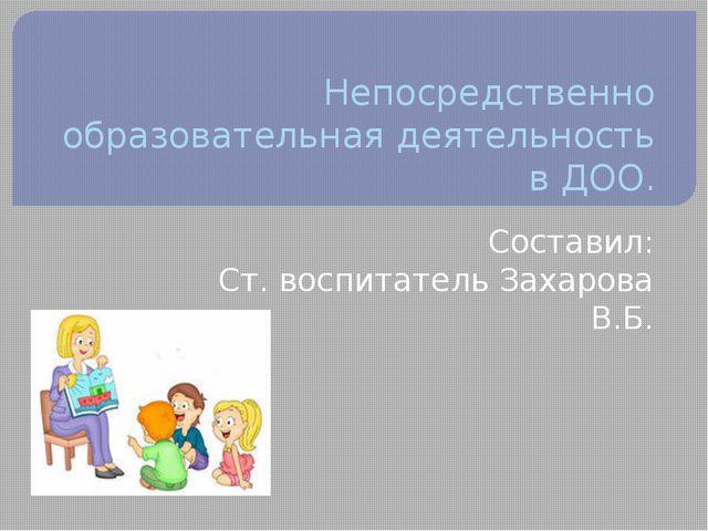 Непосредственно образовательная деятельность в ДОО. Составил: Ст. воспитатель...