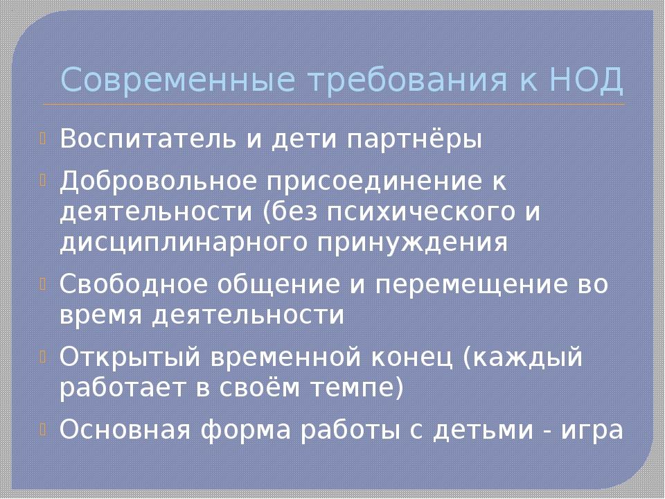 Современные требования к НОД Воспитатель и дети партнёры Добровольное присоед...