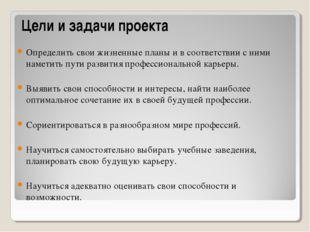 Цели и задачи проекта Определить свои жизненные планы и в соответствии с ними