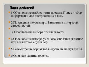 План действий 1.Обоснование выбора темы проекта. Поиск и сбор информации для