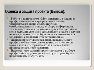 Оценка и защита проекта (Вывод): Работа над проектом «Мои жизненные планы и п