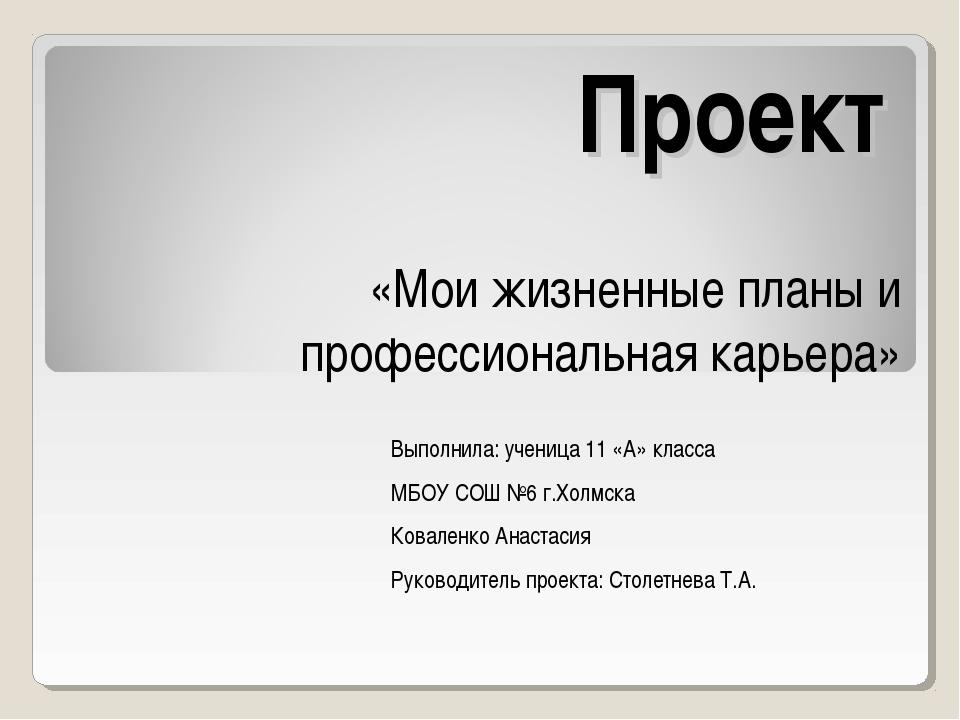 Проект «Мои жизненные планы и профессиональная карьера» Выполнила: ученица 11...