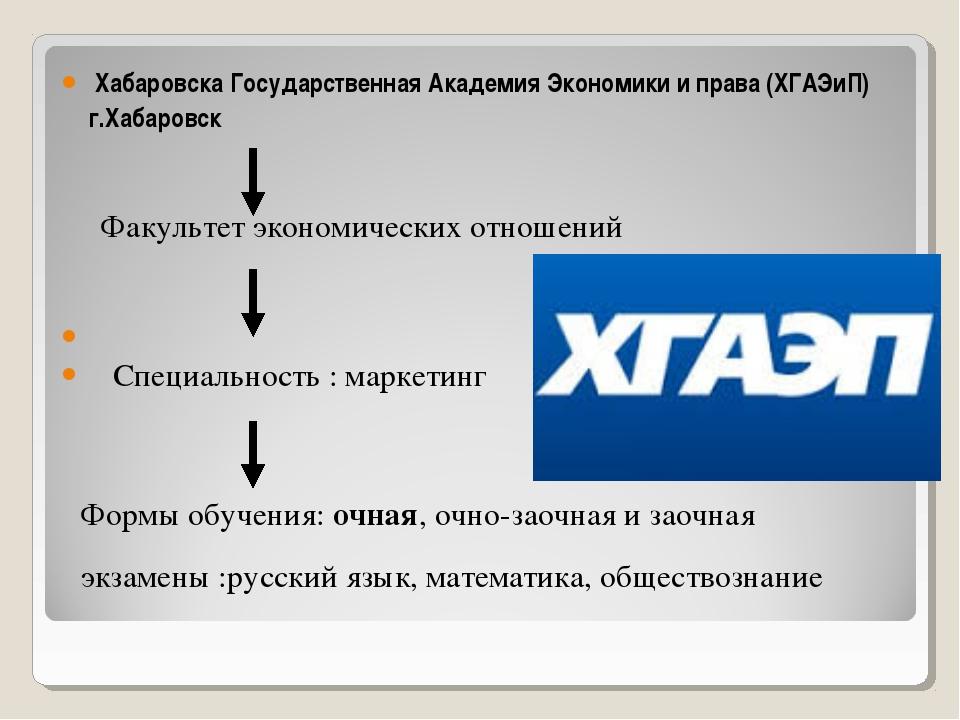 Хабаровска Государственная Академия Экономики и права (ХГАЭиП) г.Хабаровск Ф...