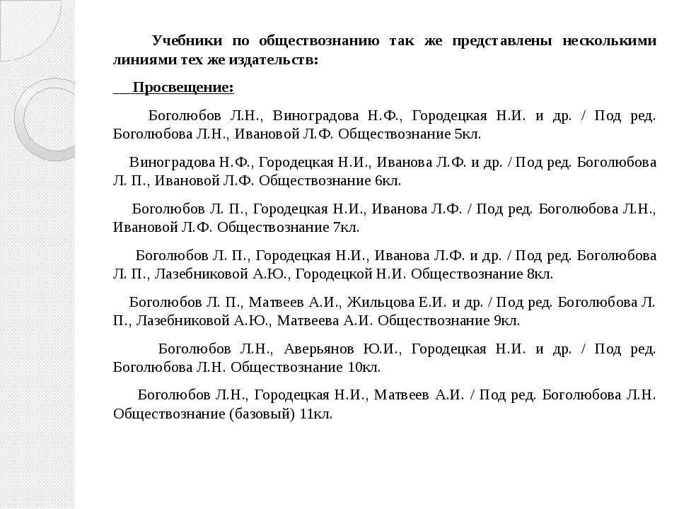 Гдз По Обществознанию 11 Класс Боголюбов Городецкая Матвеев
