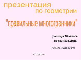 ученицы 10 класса Прониной Елены Учитель Ухарская З.Н. 2011-2012 гг.