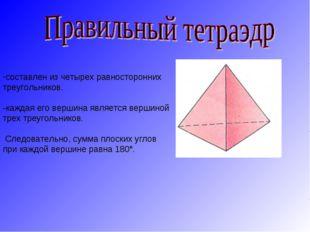 составлен из четырех равносторонних треугольников. -каждая его вершина являе