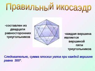 составлен из двадцати равносторонних треугольников каждая вершина является в