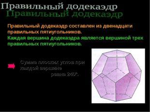 Правильный додекаэдр составлен из двенадцати правильных пятиугольников. Кажд