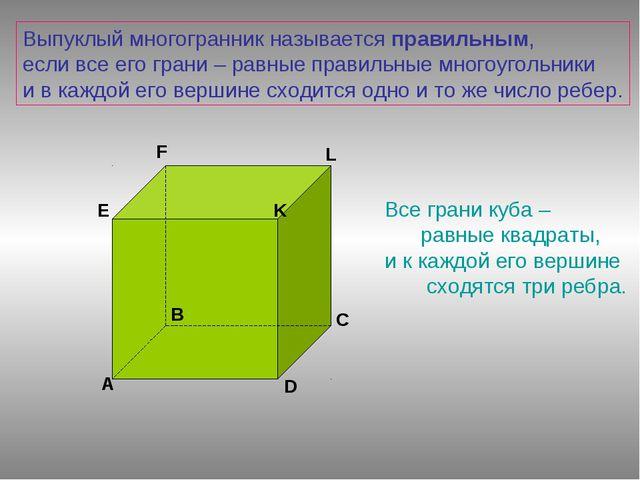 Выпуклый многогранник называется правильным, если все его грани – равные пра...