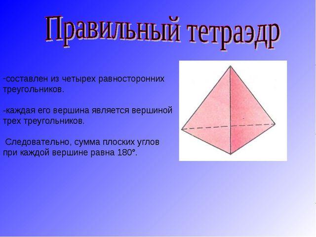 составлен из четырех равносторонних треугольников. -каждая его вершина являе...