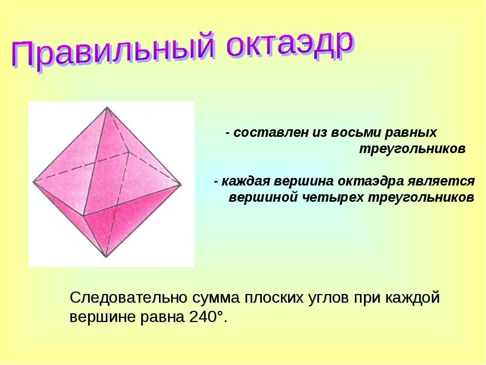 - составлен из восьми равных треугольников - каждая вершина октаэдра являетс...