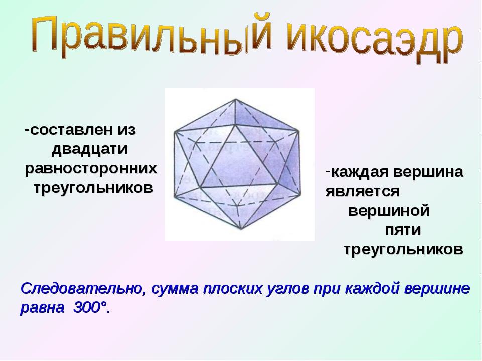 составлен из двадцати равносторонних треугольников каждая вершина является в...