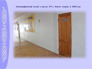 Этнографический музей в школе №3 г. Элиста открыт в 2008 году.