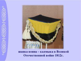шапка воина – калмыка в Великой Отечественной войне 1812г.