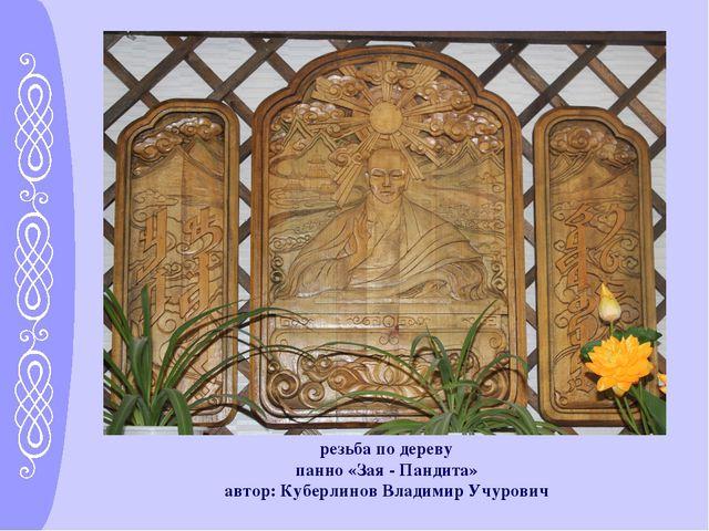 резьба по дереву панно «Зая - Пандита» автор: Куберлинов Владимир Учурович