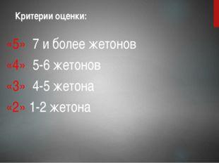 «5» 7 и более жетонов «4» 5-6 жетонов «3» 4-5 жетона «2» 1-2 жетона Критерии