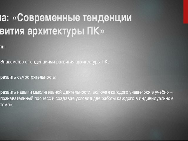 Тема: «Современные тенденции развития архитектуры ПК» Цель: Знакомство с тенд...