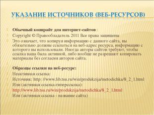 Обычный копирайт для интернет-сайтов: Copyright © Правообладатель 2011 Все п