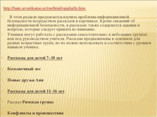 http://laste.arvutikaitse.ee/rus/html/oppilaille.htm  В этом разделе п