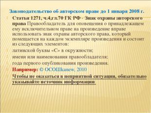 Законодательство об авторском праве до 1 января 2008 г. Статья 1271, ч.4,гл.7