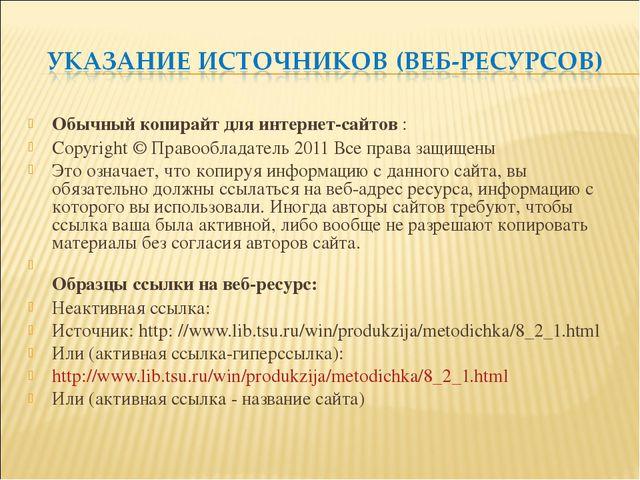 Обычный копирайт для интернет-сайтов: Copyright © Правообладатель 2011 Все п...