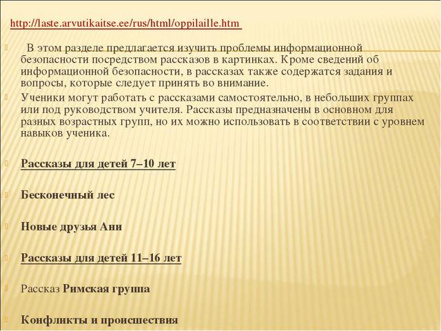 http://laste.arvutikaitse.ee/rus/html/oppilaille.htm  В этом разделе п...