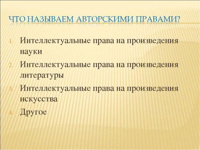 Интеллектуальные права на произведения науки Интеллектуальные права на произв...