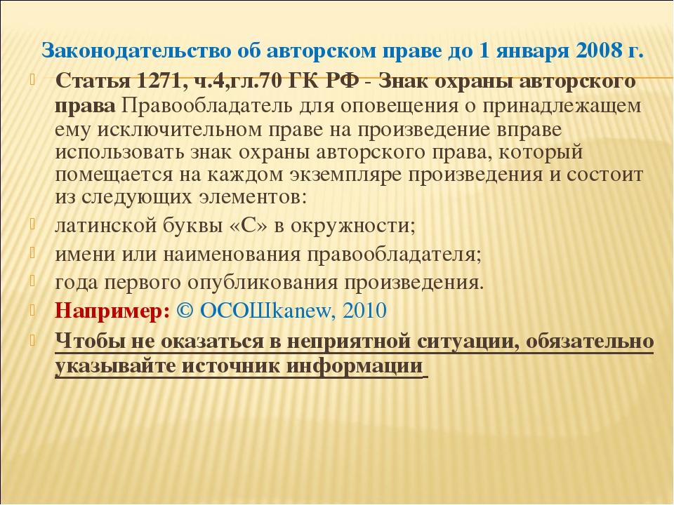 Законодательство об авторском праве до 1 января 2008 г. Статья 1271, ч.4,гл.7...