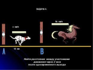 х км/ч 8х км/ч   10 км   Найти расстояние между участниками движения чер