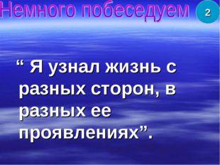""""""" Я узнал жизнь с разных сторон, в разных ее проявлениях"""". Ч.Айтматова 2"""