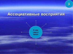 Ассоциативные восприятия 3 В чем смысл жизни