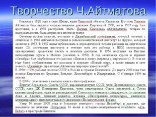 Творчество Ч.Айтматова