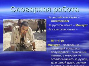 Словарная работа На английском языке – Unremember На русском языке – Манкурт
