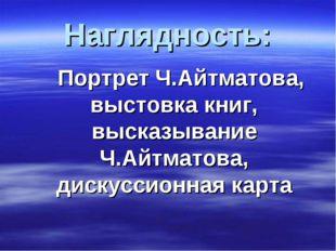 Наглядность: Портрет Ч.Айтматова, выстовка книг, высказывание Ч.Айтматова, ди