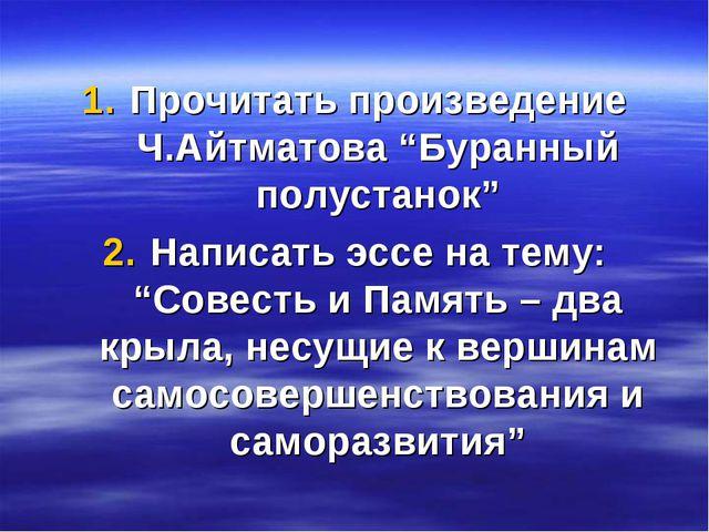 """Прочитать произведение Ч.Айтматова """"Буранный полустанок"""" Написать эссе на тем..."""