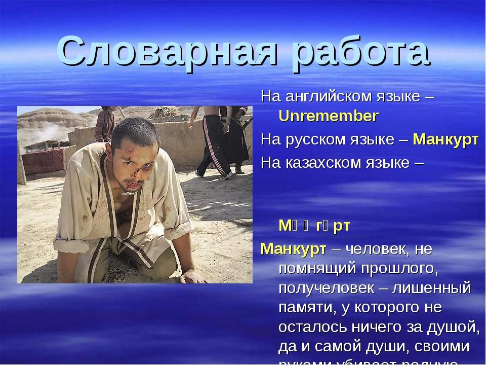 Словарная работа На английском языке – Unremember На русском языке – Манкурт...