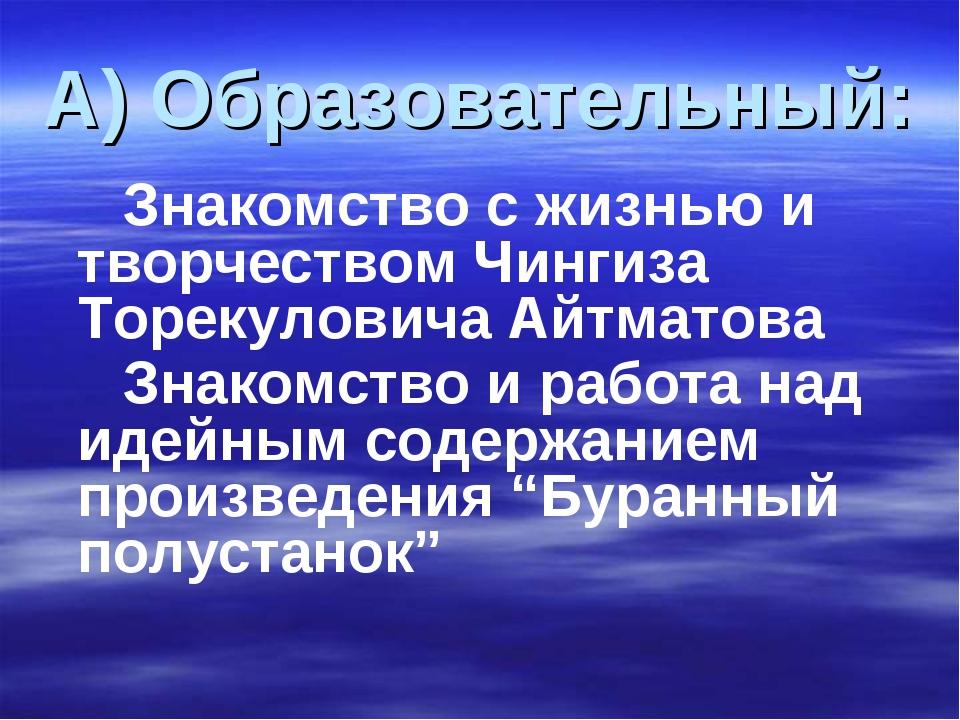 А) Образовательный: Знакомство с жизнью и творчеством Чингиза Торекуловича Ай...
