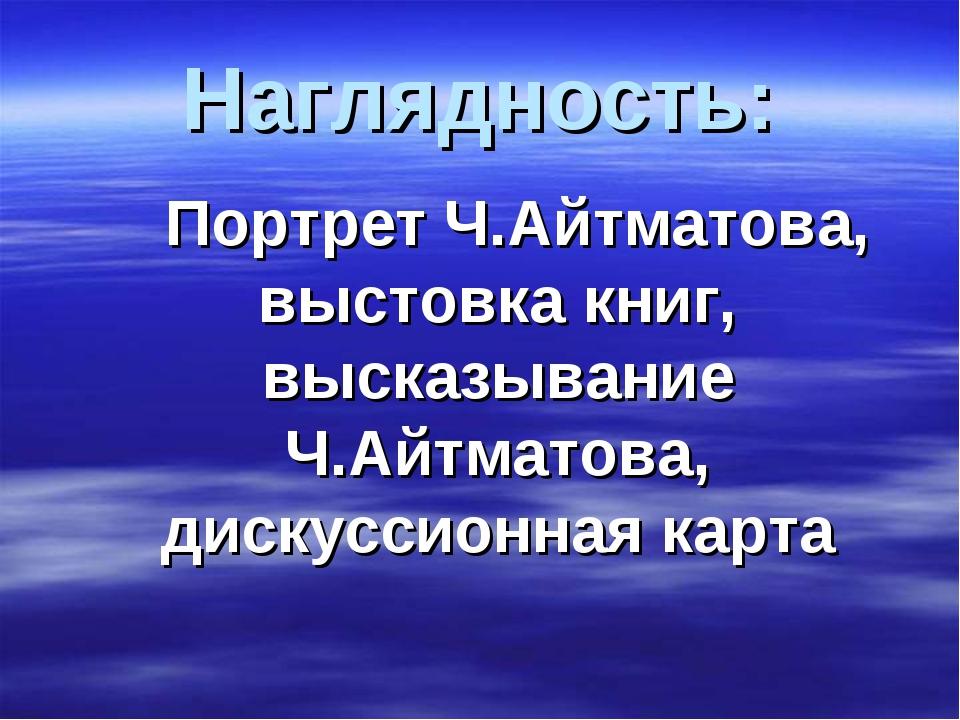 Наглядность: Портрет Ч.Айтматова, выстовка книг, высказывание Ч.Айтматова, ди...