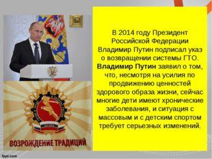 В 2014 году Президент Российской Федерации Владимир Путин подписал указ о воз