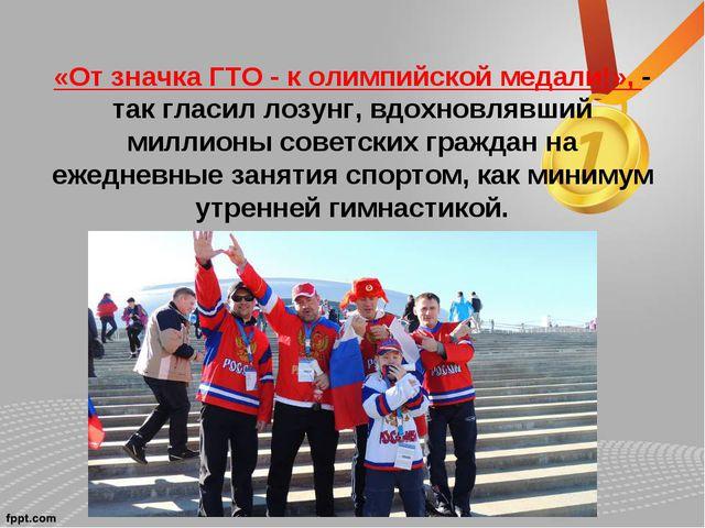 «От значка ГТО - к олимпийской медали!», - так гласил лозунг, вдохновлявший м...