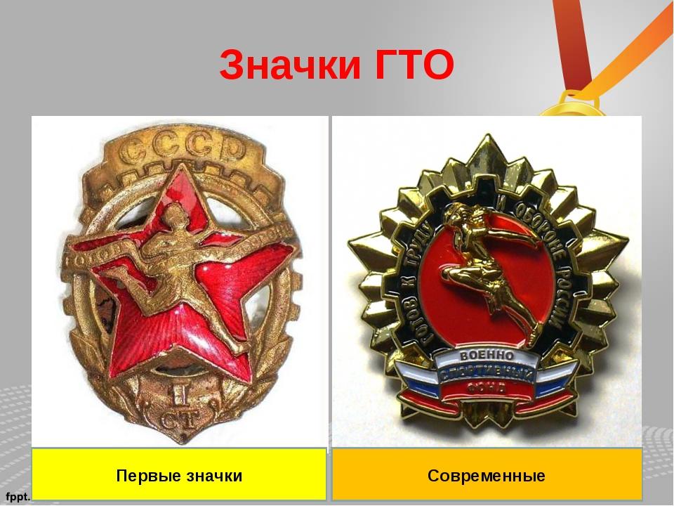 Значки ГТО Первые значки Современные