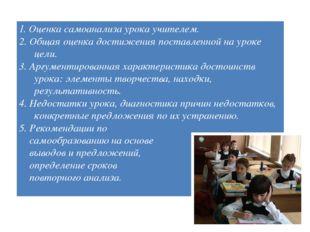 1. Оценка самоанализа урока учителем. 2. Общая оценка достижения поставленной