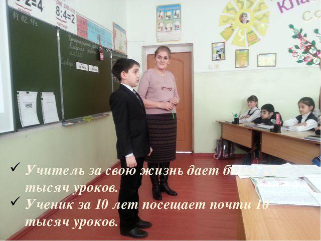 Учитель за свою жизнь дает более 25 тысяч уроков. Ученик за 10 лет посещает п...