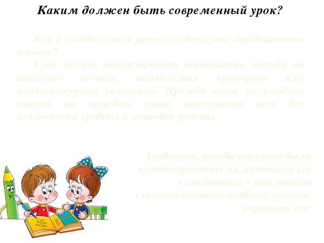 Требовать, чтобы все уроки были комбинированными, включали все «элементы», -...
