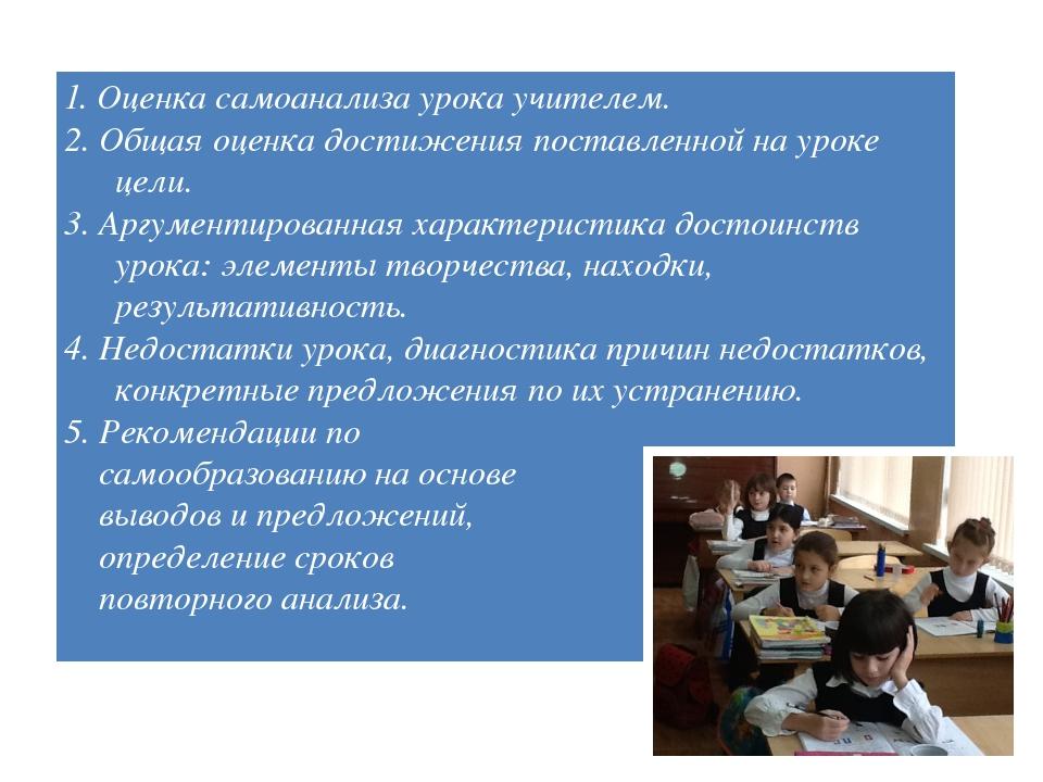 1. Оценка самоанализа урока учителем. 2. Общая оценка достижения поставленной...