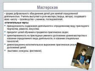 Мастерская – форма добровольного объединения детей для занятий определенной д