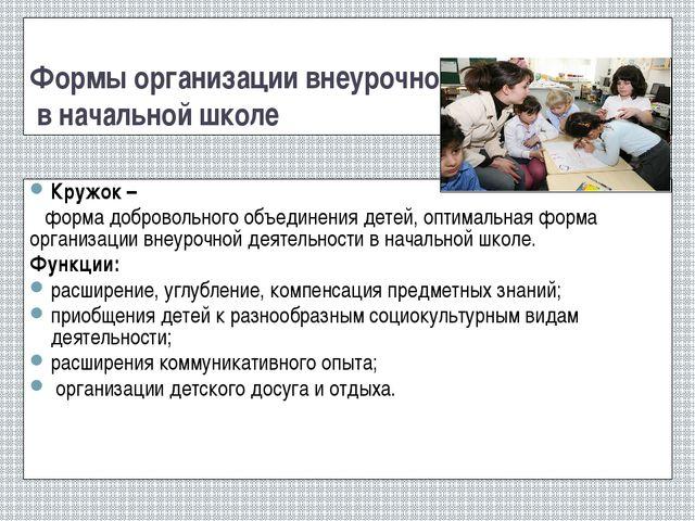 Формы организации внеурочной деятельности в начальной школе Кружок – форма до...