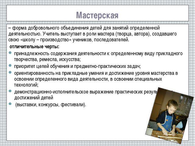 Мастерская – форма добровольного объединения детей для занятий определенной д...