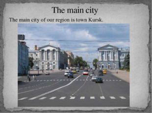 The main city of our region is town Kursk. The main city