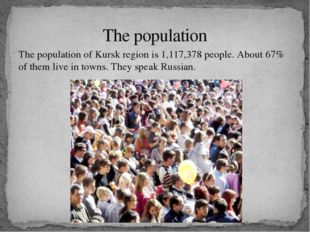 The population of Kursk region is 1,117,378 people. Аbout 67% of them live in